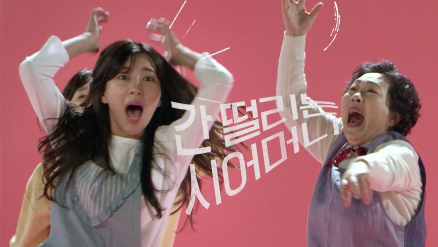 새 1TV 일일드라마 <꽃길만 걸어요> 티저 공개! 10월 28일 KBS 1TV 첫 방송