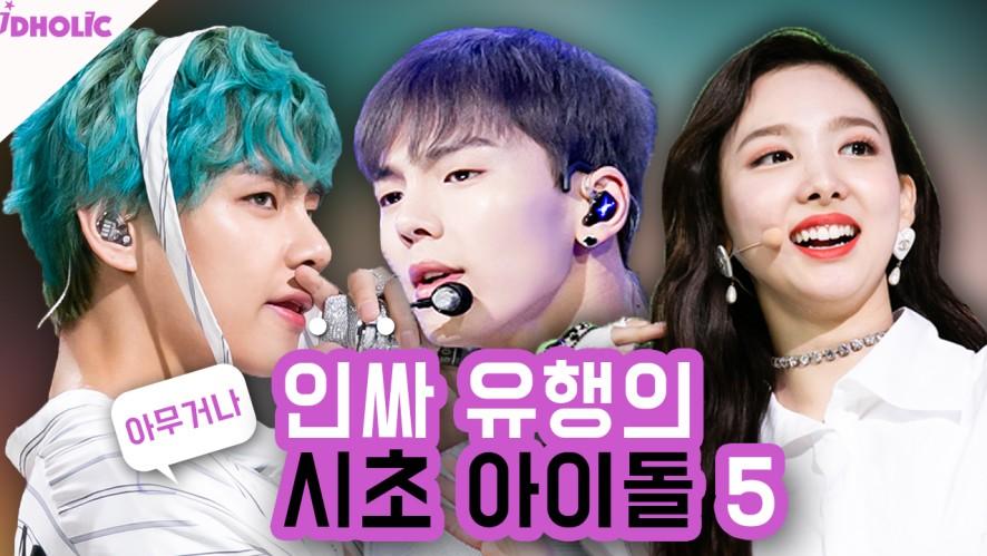 유행을 만든 아이돌 모음 5 [트와이스/워너원/몬스타엑스/세븐틴/이달의소녀/갓세븐/BTS]