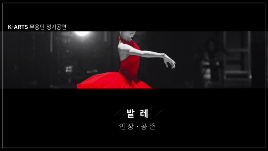 제44회 K-Arts 무용단 정기공연- 발레 <인상 · 공존> 예고편