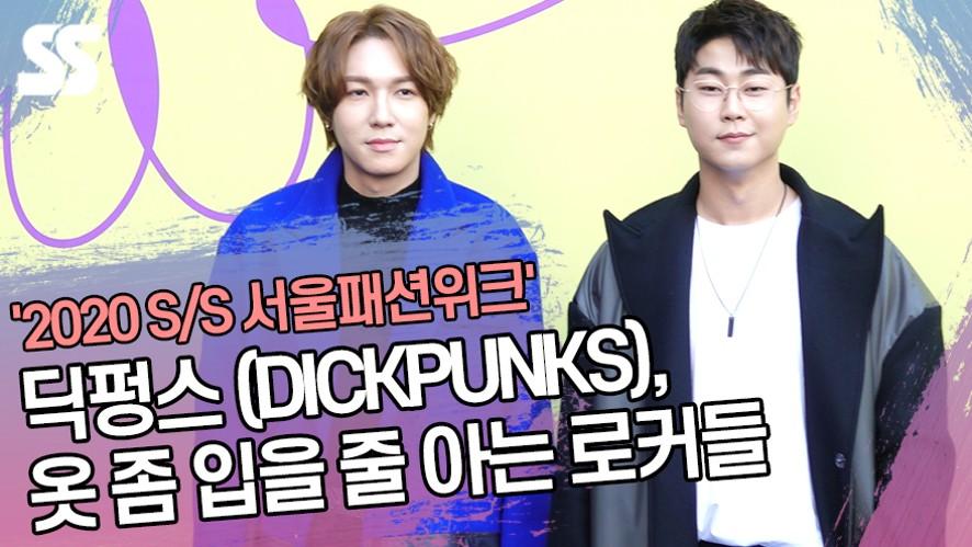 딕펑스 (DICKPUNKS), 옷 좀 입을줄 아는 로커들 ('2020 S/S 서울패션위크')