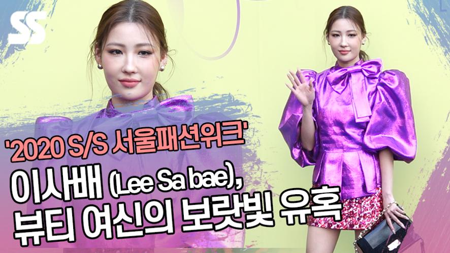 이사배(Lee Sa bae), 뷰티 여신의 보랏빛 유혹 ('2020 S/S 서울패션위크')
