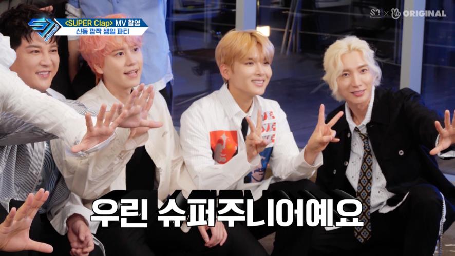 슈주 리턴즈3 EP48- [SUPER Clap] 뮤직비디오 촬영1