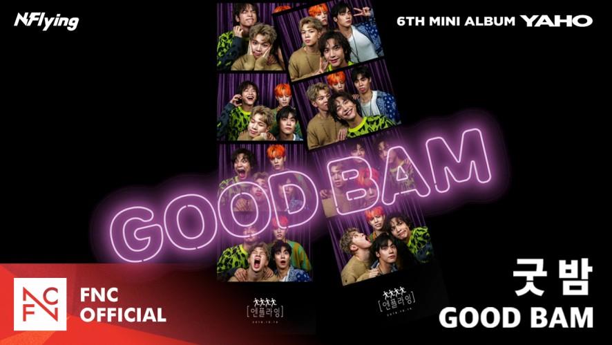 N.Flying (엔플라잉) – 굿밤 (GOOD BAM) M/V