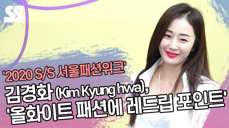김경화(Kim Kyung hwa), '올화이트 패션에 레드립 포인트' ('2020 S/S 서울패션위크')