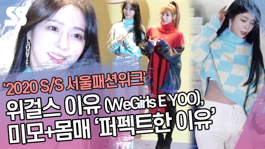 위걸스 이유 (WeGirls E YOO), 미모+몸매 '퍼펙트한 이유' ('2020 S/S 서울패션위크')