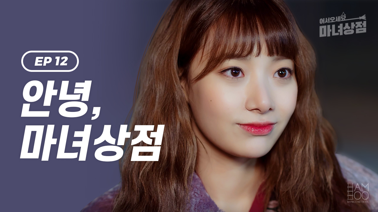 안녕, 마녀상점 [웹드라마_어서오세요, 마녀상점] - EP.12(최종화)