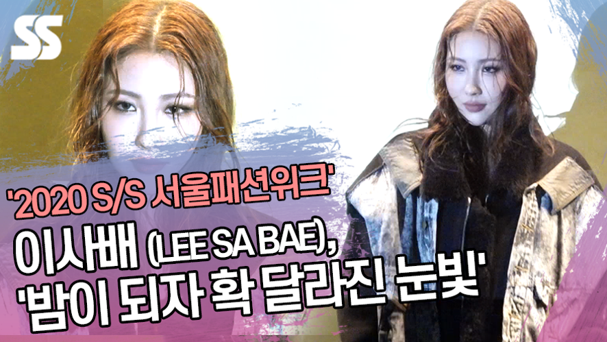 이사배(LEE SA BAE), '밤이 되자 확 달라진 눈빛' ('2020 S/S 서울패션위크')