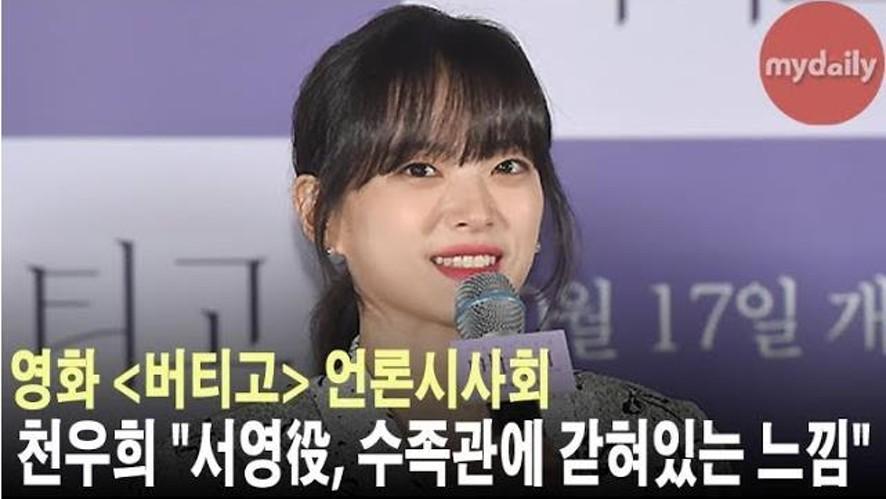 """[천우희:Chun woo hee] """"서영役, 큰 수족관에 갇혀있는 느낌"""""""