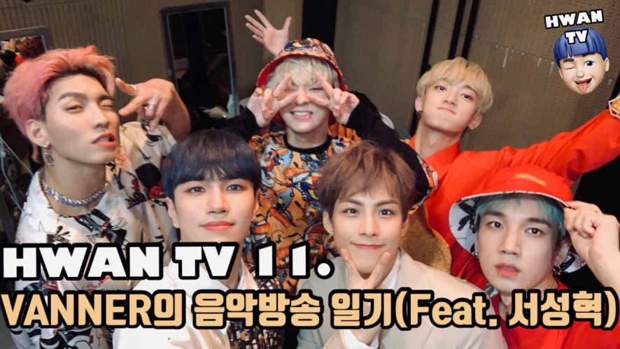 [HWAN TV Season2] 11. VANNER의 음악방송 일기(Feat. 서성혁)