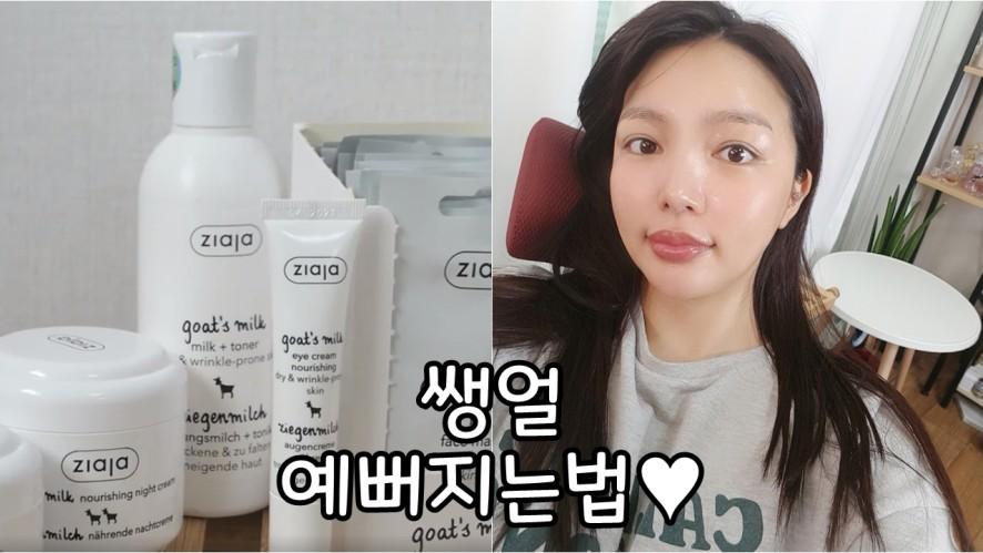 쌩얼 예뻐지는 방법 (feat. 동안의 비결은 산양유크림)