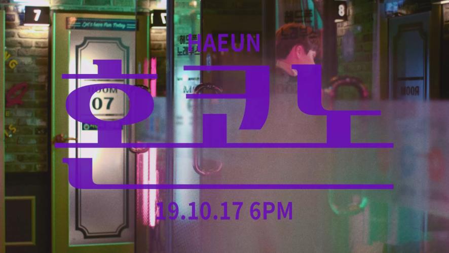 [하은] '혼코노(Honkono)' Official Teaser.