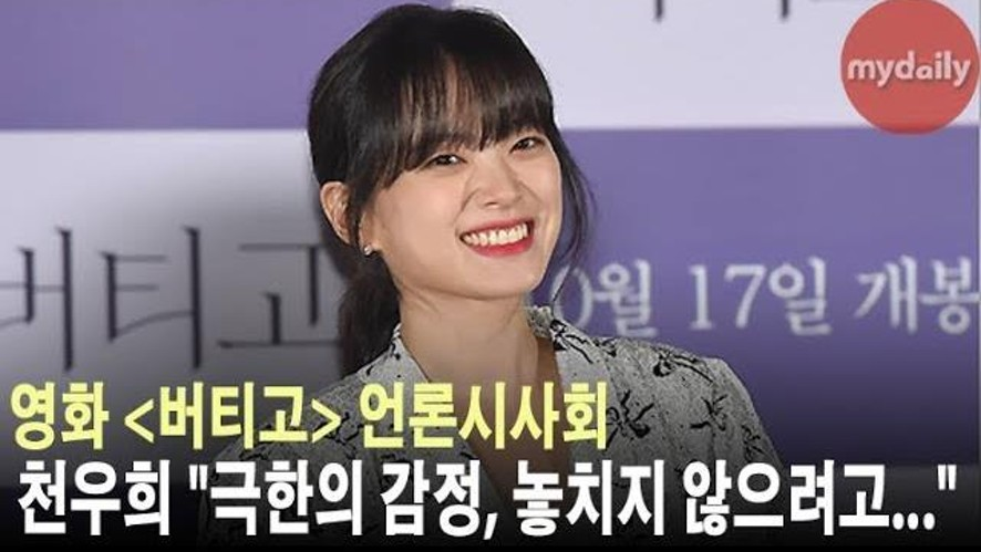 """[천우희:Chun woo hee] """"극한의 감정, 놓치지 않게 노력"""""""