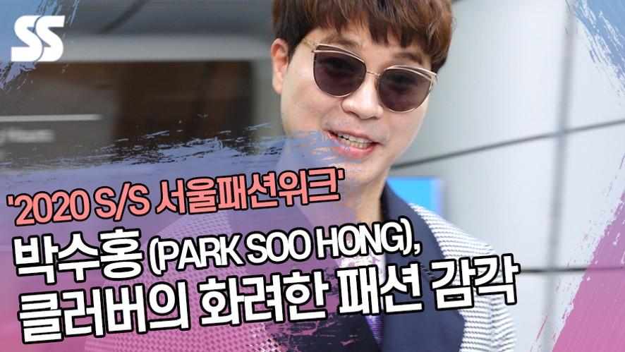 박수홍 (PARK SOO HONG), 클러버의 화려한 패션 감각 ('2020 S/S 서울패션위크')