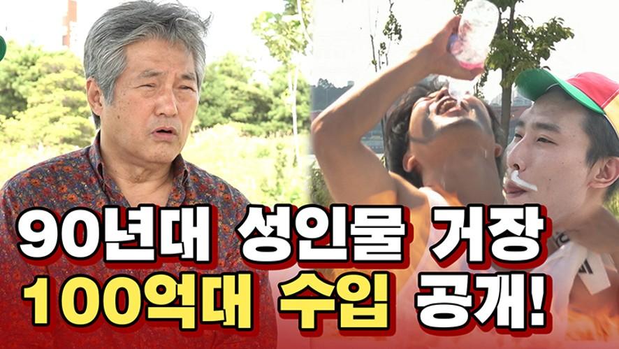 """'90년대 비디오 거장' 한지일(HanJi-il), 100억대 수입 공개 """"대박!""""[트로이카]"""