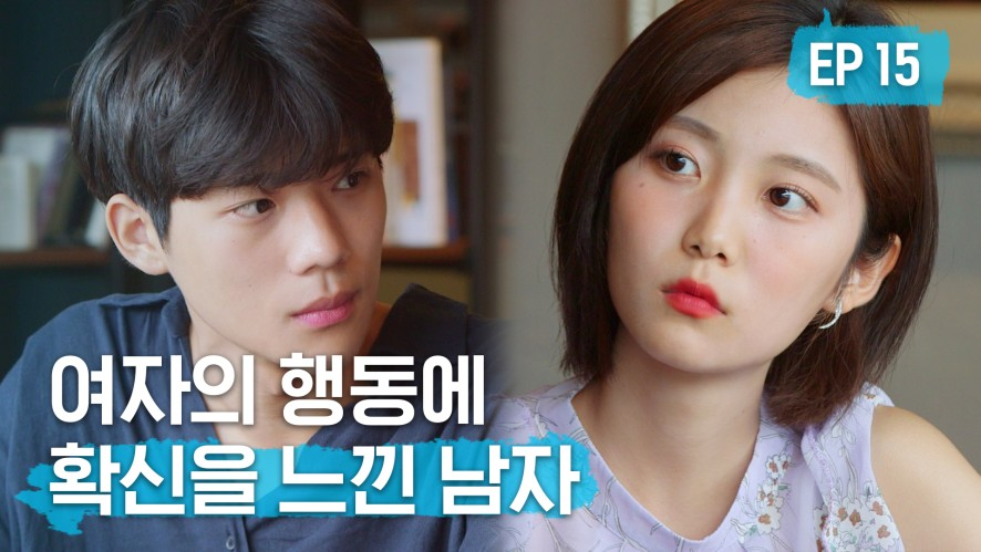When a guy feels sure about a girl [Real High Romance S2] EP15