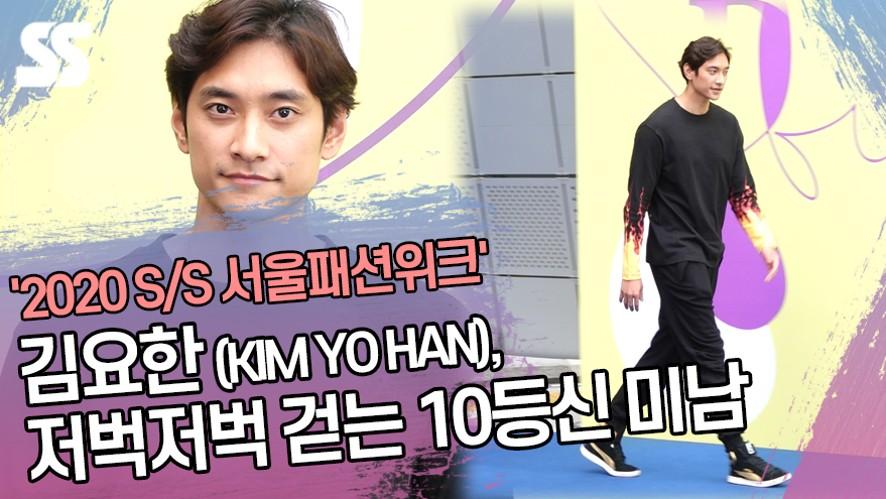 김요한 (KIM YO HAN), 저벅저벅 걷는 10등신 미남 ('2020 S/S 서울패션위크')