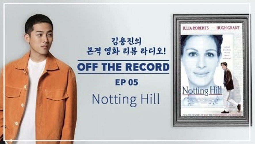 "김용진의 OFF THE RECORD Ep 05 ""Notting Hill"""