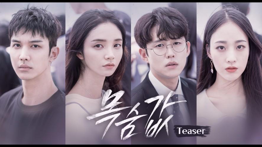[목숨값] 로맨스 스릴러 웹드 목숨값 티저공개 Teaser1