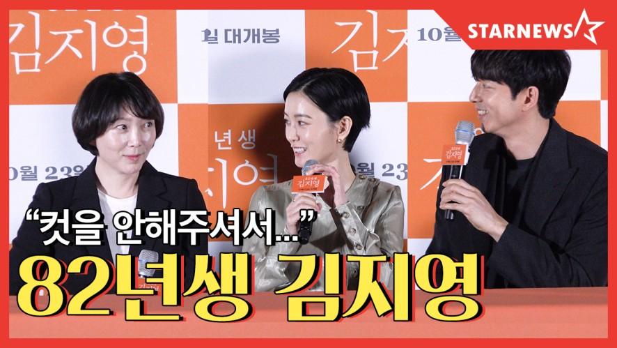 """★ 공유, """"정유미 반응 NG인지 아닌지 헷갈려"""" '82년생 김지영' 제작발표회 ★"""