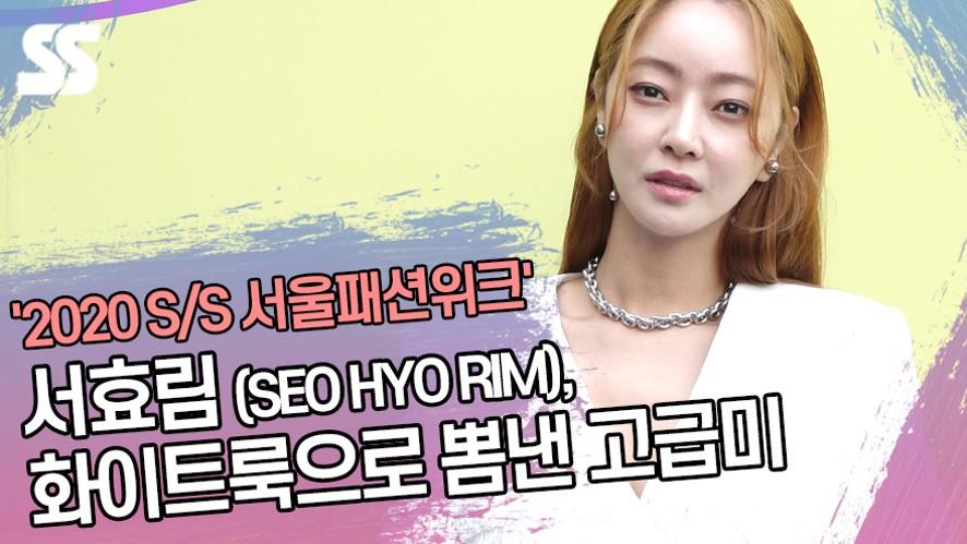 서효림 (SEO HYO RIM), 화이트룩으로 뽐낸 고급미 ('2020 S/S 서울패션위크')