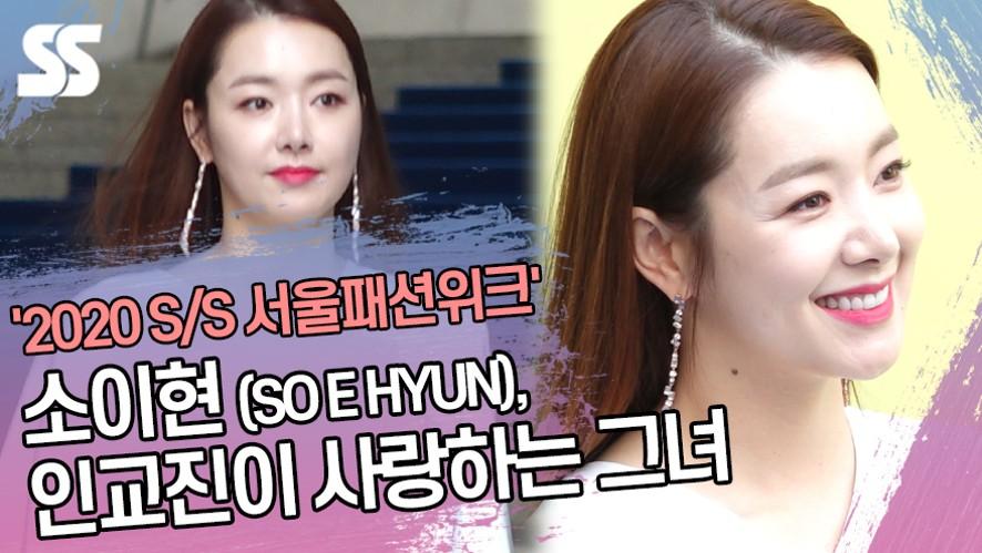 소이현 (SO E HYUN), 인교진이 사랑하는 그녀 ('2020 S/S 서울패션위크')