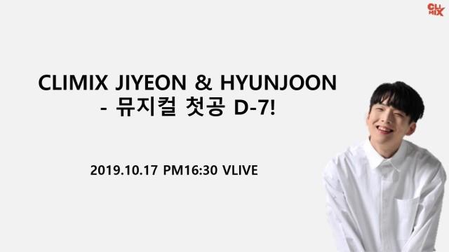 [CLIMIX JIYEON & HYUNJOON ] 락 뮤지컬 <로미오와 줄리엣> 첫공 D-7!