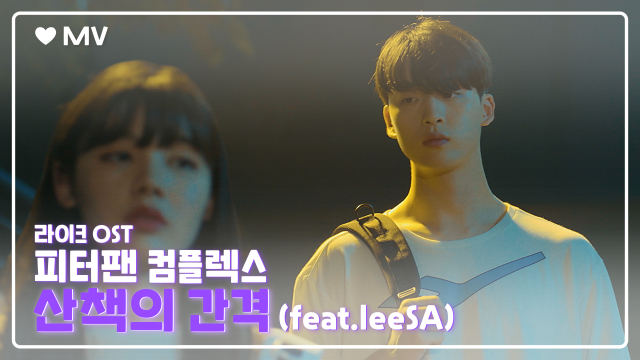 A song that someone would love me [LIKE OST] | Peter pan complex_A walk interval (feat.leeSA)