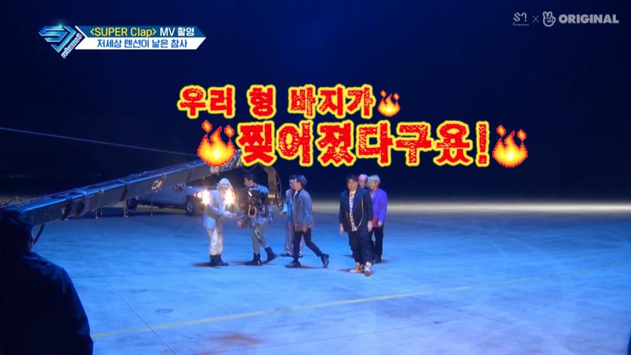 슈주 리턴즈3 EP50- [SUPER Clap] 뮤직비디오 촬영3