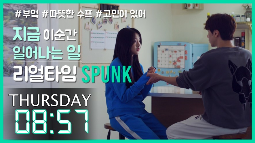 [Realtime] What happens at this moment SPUNK EP5-1