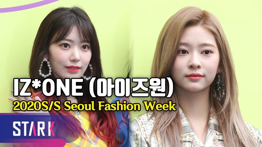 '요정들의 강림!' 꽃보다 아이즈원 (IZ*ONE, 2020S/S Seoul Fashion Week)