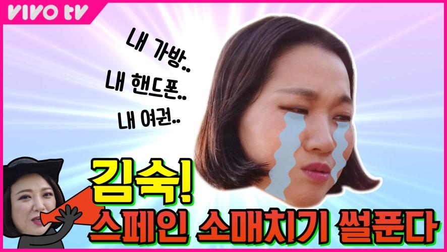🚨스페인 김숙 특파원🚨 장윤주 찐으로 가방 털린 아비규환 현장 취재