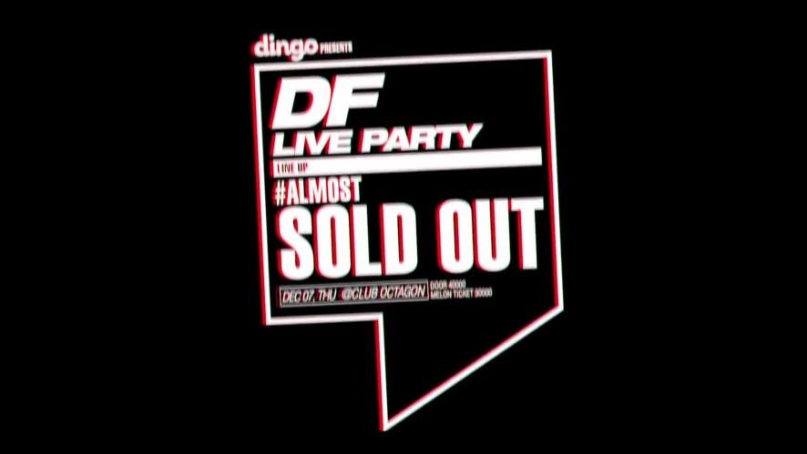 DF 라이브 파티(DF Live Party) - 셀럽 홍보 영상(Artist Promo)