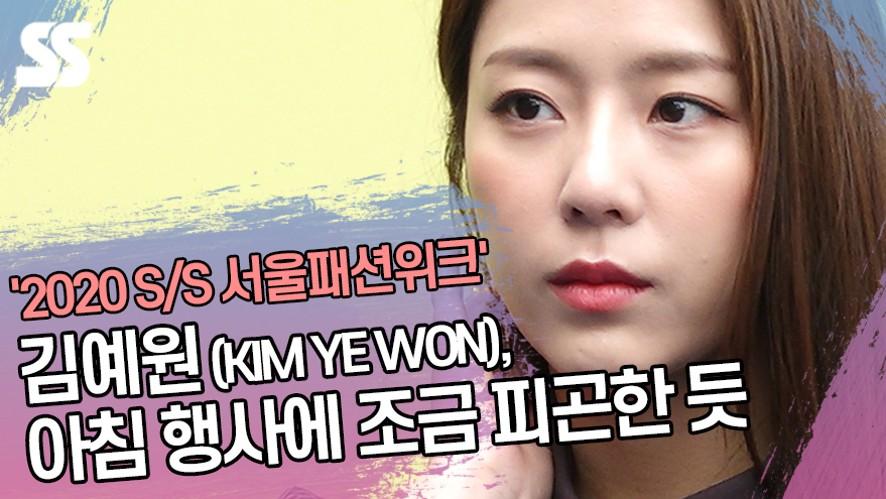 김예원 (KIM YE WON), 아침 행사에 조금 피곤한 듯 ('2020 S/S 서울패션위크')