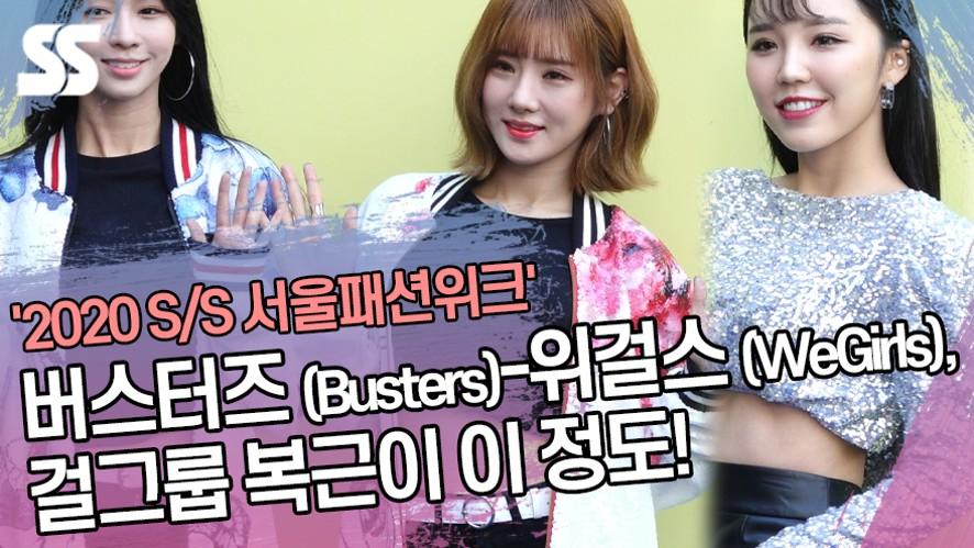 버스터즈 (Busters)-위걸스 (WeGirls), 걸그룹 복근이 이 정도! ('2020 S/S 서울패션위크')