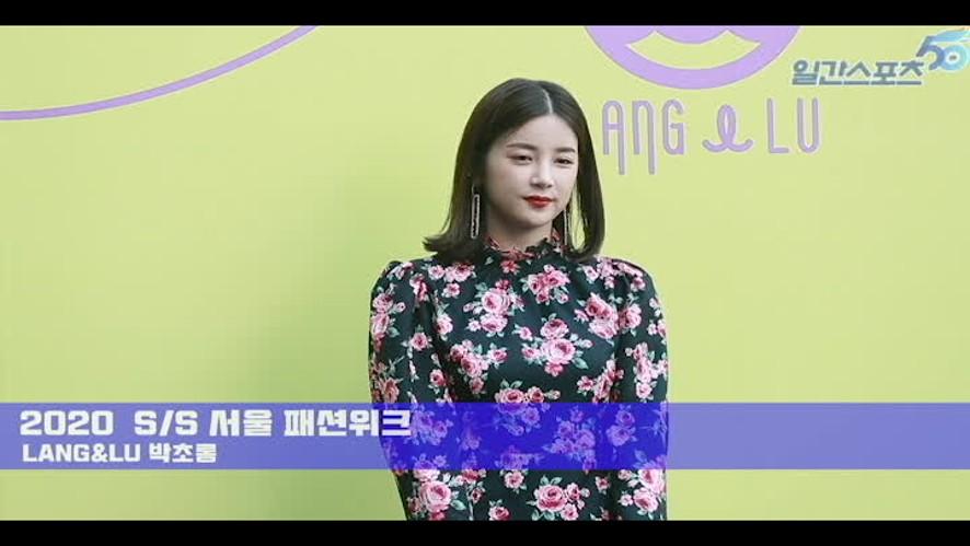 2020 S/S 서울패션위크 랭앤루 셀럽들의 화사함