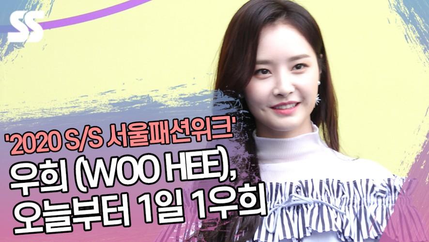 우희 (WOO HEE), 오늘부터 1일 1우희 ('2020 S/S 서울패션위크')