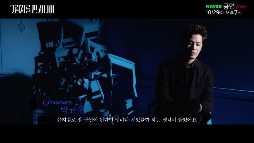 [예고] 뮤지컬 <그림자를 판 사나이> 쇼케이스 중계