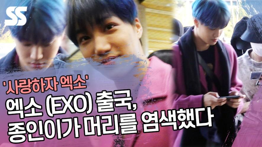 엑소 (EXO) 출국, 종인이가 머리를 염색했다 (김포공항)