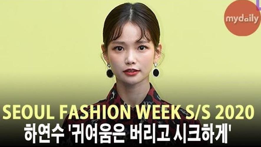[하연수:Ha Yeon soo] '꼬부기도 패셔니스타'