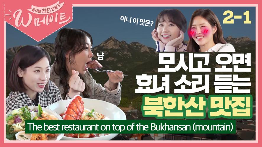 The best restaurant near the Bukhansan mountain