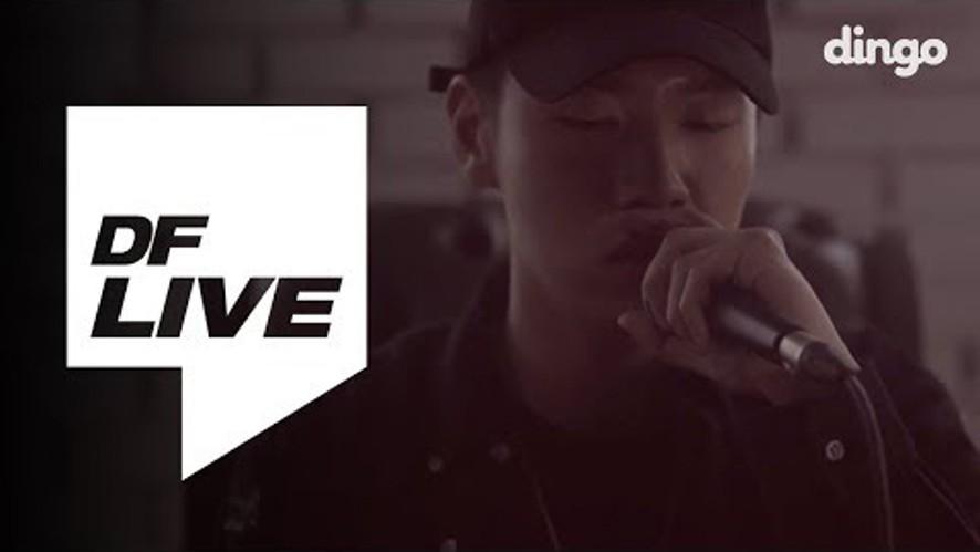 한해 Hanhae - 나오네 네가 (In My Dream) (feat.개코 (Gaeko)) [DF LIVE]