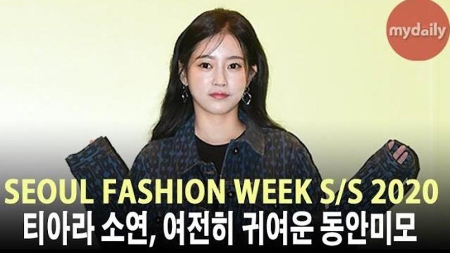 [소연:Soyeon] '여전히 귀여운 동안미모'