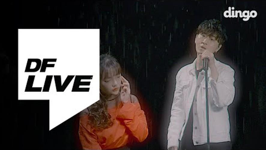 로이도 ROYDO - Call It Love (Feat. QM) [DF LIVE]
