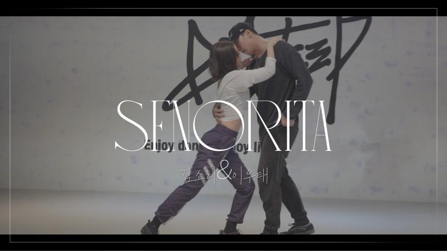[썸바디2]′Senorita′ 소리&우태 갑자기 커플댄스 안무 만들기♬ (ft. 댄서들의 일상)ㅣ금요일 저녁 8시 첫방송!