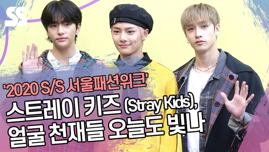 스트레이 키즈 (Stray Kids), 얼굴 천재들 오늘도 빛나 ('2020 S/S 서울패션위크')