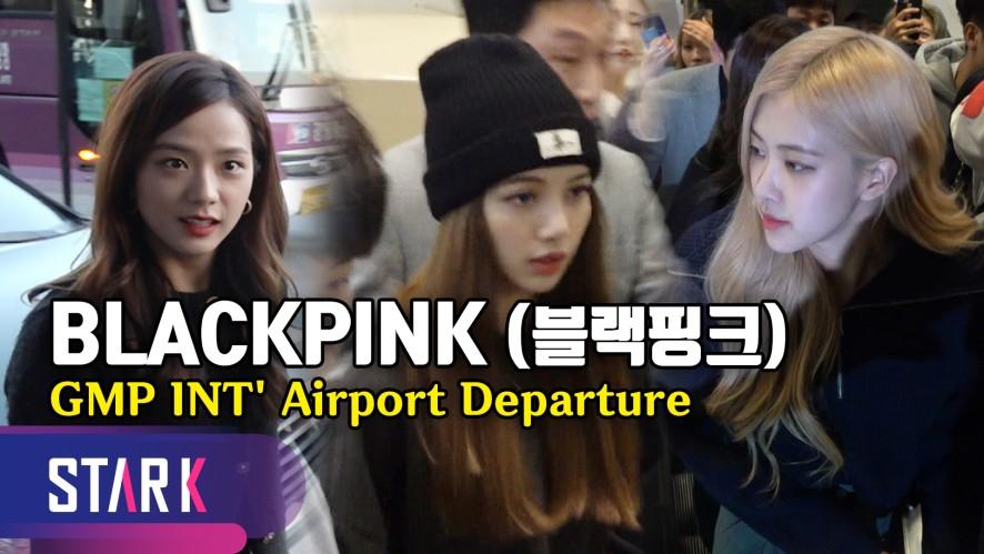 블랙핑크 등장에 김포공항이 아수라장 (BLACKPINK, 20191017_GMP INT' Airport Departure)