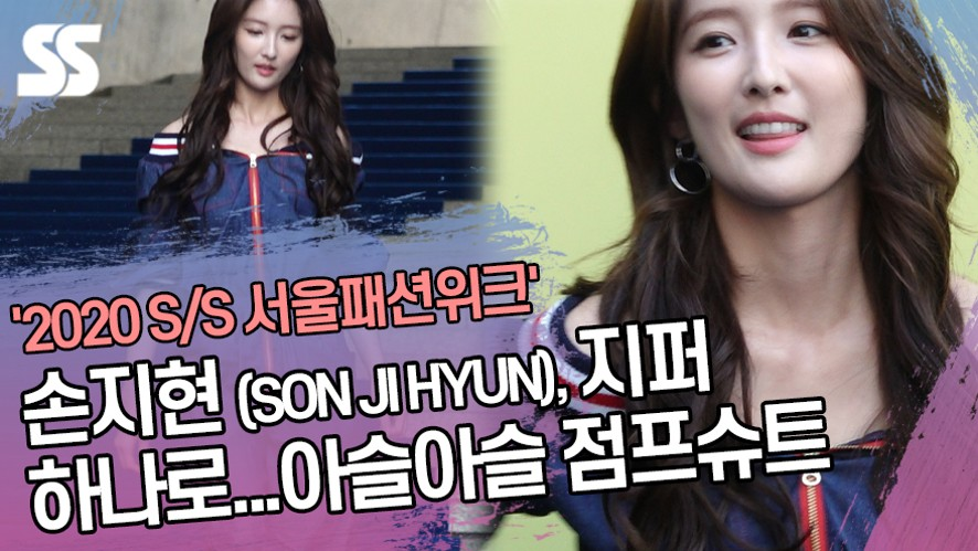 손지현 (SON JI HYUN), 지퍼 하나로...아슬아슬 점프슈트 ('2020 S/S 서울패션위크')