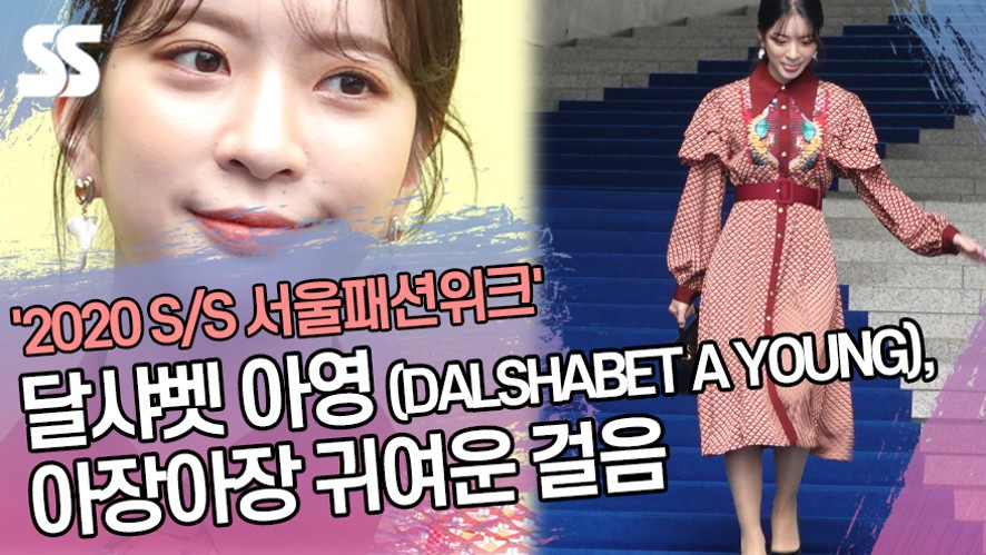 달샤벳 아영 (DALSHABET A YOUNG), 아장아장 귀여운 걸음 ('2020 S/S 서울패션위크')