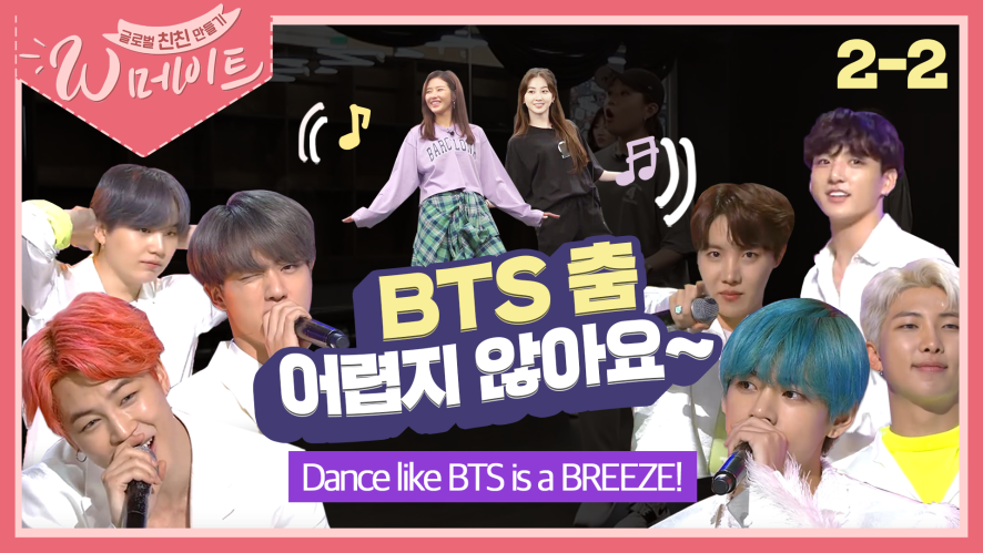 [W mate EP.07]  Learn BTS dance