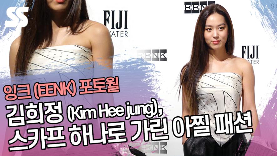 김희정(Kim Hee jung), 스카프 하나로 가린 아찔 패션 (잉크 포토월)